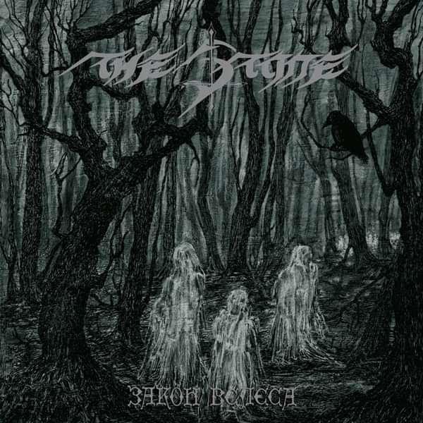 The Stone - Zakon Velesa - Blackest Ink Recordings