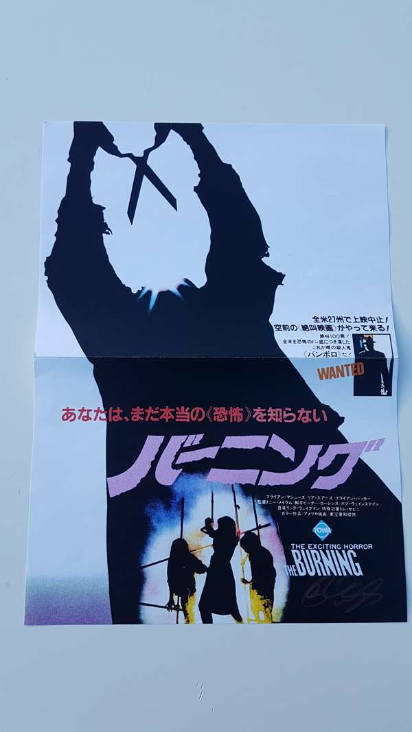 Japanese The Burning Poster (A3 reproduction) - signed by Rick - Rick Wakeman Emporium